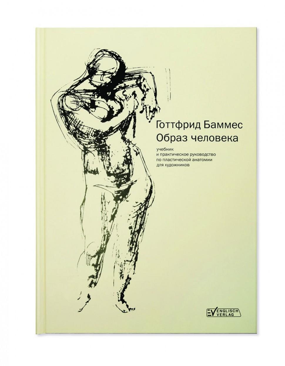 Баммес Анатомия для Художников скачать на русском